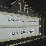 Офис компании БК-Ресурс