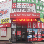 Съезд-со-МКАДа-200-метров-БЦ-Каравелла