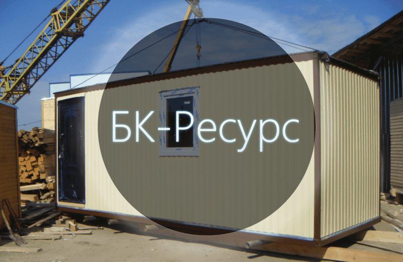 """Блок-контейнеры компании """"БК-Ресурс"""""""