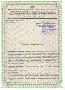 Ekspertnoe zaklyuchenie na smesiteli 1 216x300 - Сертификаты