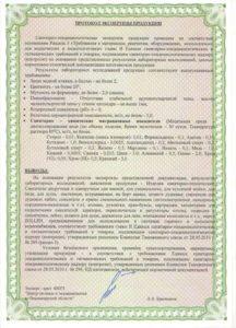 Ekspertnoe zaklyuchenie na smesiteli 2 216x300 - Сертификаты
