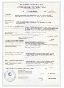 Paneli PVH 218x300 - Сертификаты