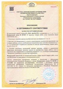 RPO 25.10 1 212x300 - Сертификаты