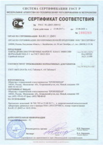 Сертификат ДСП-1