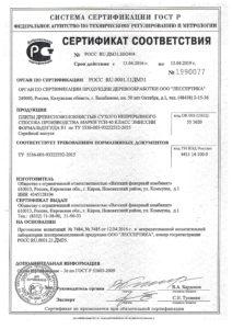 Сертификат ДВП-2
