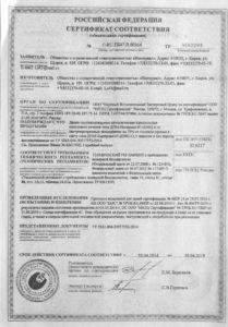 Сертификат Дверь EI60