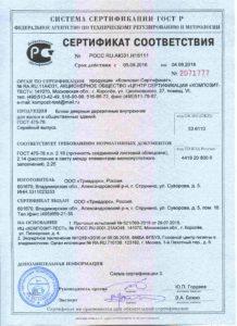 Сертификат Двери МДФ