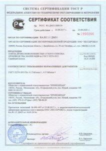 Sertifikat MDF 1 212x300 - Сертификаты