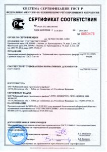 Sertifikat Umyvalnik 212x300 - Сертификаты