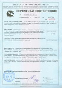 Сертификат на пиломатериалы