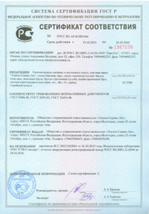 Sertifikat na pilomaterialy 210x300 - Сертификаты