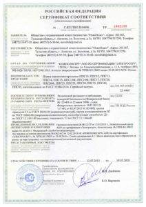 Сертификаты на сэндвич-панели