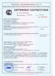 Uteplitel URSA GEO 1 218x300 - Сертификаты