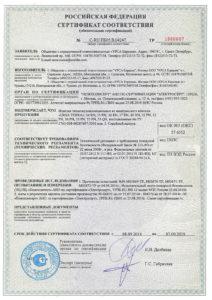 Uteplitel URSA TERRA 1 212x300 - Сертификаты