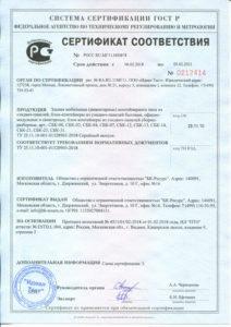 sert2 212x300 - Сертификаты